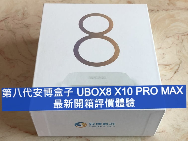2020 第八代安博盒子 UBOX8 X10 PRO MAX 最新开箱评价体验